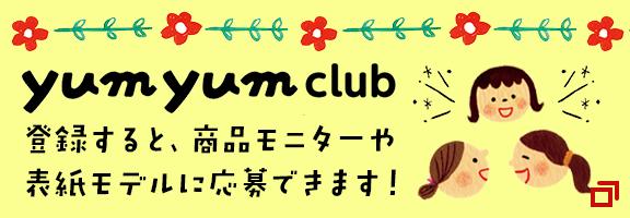 「yumyum club」ママモニターのご案内