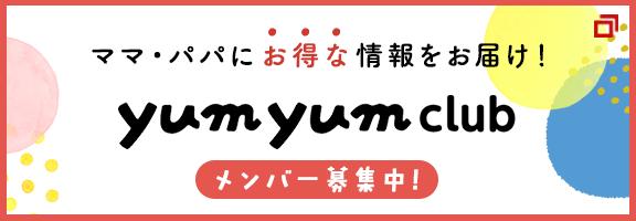 「yumyum club」ママ・パパモニターのご案内